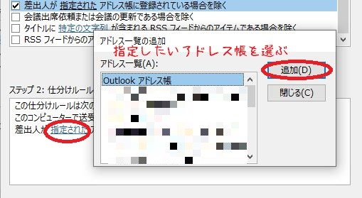 Outlookでアドレス帳に登録していない人を一括で表示する方法
