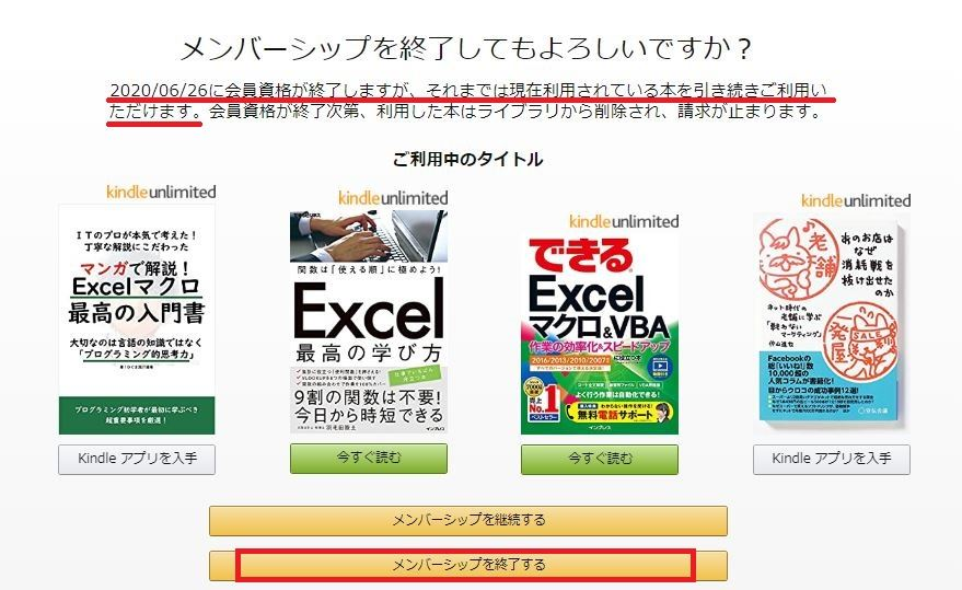 Kindle読み放題(Unlimited)の解約方法と解約後はどうなる?